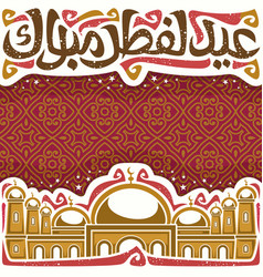 poster for holiday eid al-fitr vector image