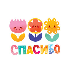 Thank you in russian language greeting card vector