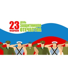 23 February Russian military give honor Sailor and vector