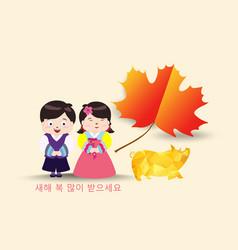 Korean traditional happy new year day korean vector