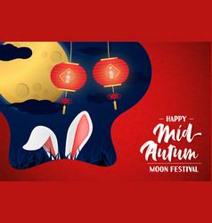Mid autumn moon festival card cute bunny ears vector