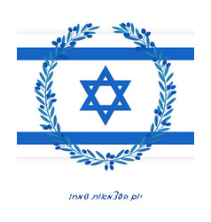 israel independence day flag and star of david vector image