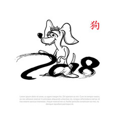 2018 new year dog chinese calendar symbol vector image