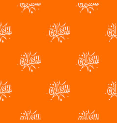 crash explosion pattern seamless vector image