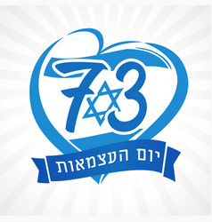 73 years love israel emblem vector image