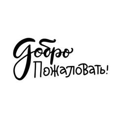 welcome greetings russian handwritten writing vector image