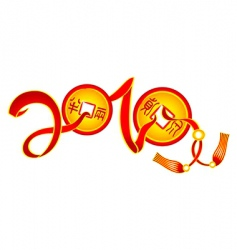 Chinese new year 2010 vector image
