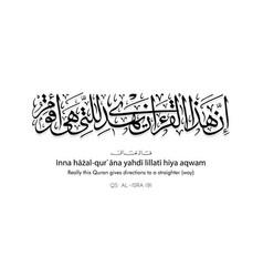 Surah al-isra verse 9 vector