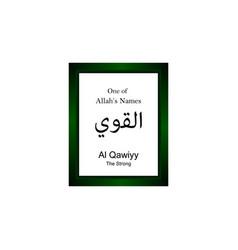 Al qawiyy allah name in arabic writing - god name vector