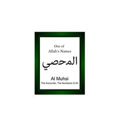 Al muhsi allah name in arabic writing - god name vector