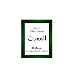 Al mumit allah name in arabic writing - god name vector