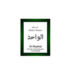 Al waahid allah name in arabic writing - god name vector