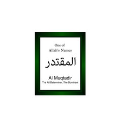 Al muqtadir allah name in arabic writing - god vector