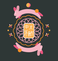 mid autumn festival flat poster vector image