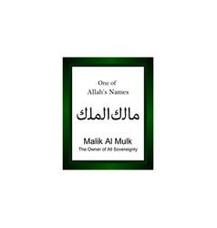 Malik al mulk allah name in arabic writing - god vector