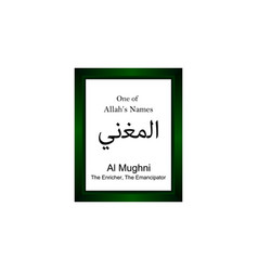 Al mughni allah name in arabic writing - god name vector