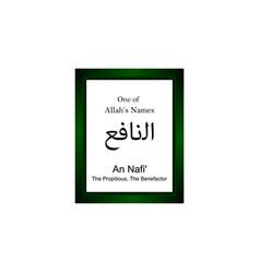 An nafi allah name in arabic writing - god name vector