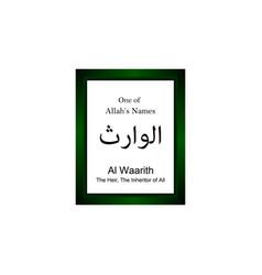 Al waarith allah name in arabic writing - god vector