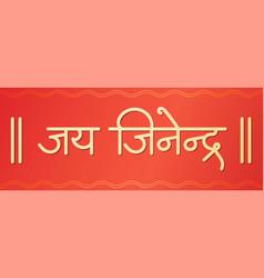 Jai jinendra text calligraphy vector