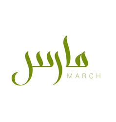Modern arabic calligraphy march vector