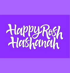 happy rosh hashanah - hand drawn brush pen vector image