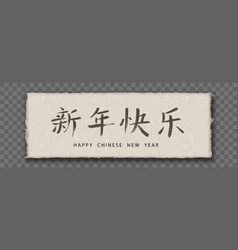 chinese new year calligraphy vector image