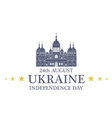 Independence Day Ukraine vector image