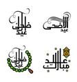 eid mubarak calligraphy pack 4 greeting