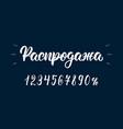 sale trendy hand written word sale in russian vector image