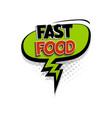 comic text fast food speech bubble pop art style vector image