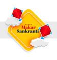 happy makar sankranti festival card with kite and vector image vector image