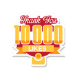 thank you 10000 likes template for social media vector image vector image