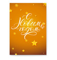 happy new year russian calligraphy on golden vector image vector image