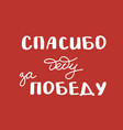 9th may victory day in russian ink brush pen vector image vector image