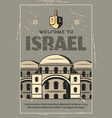 welcome israel old synagogue building vector image vector image