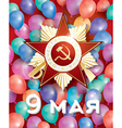 May 9 Greetings Card with Cyrillic Text 9 May vector image