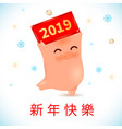 2019 zodiac pig year cartoon characteroriental vector image vector image