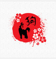 2018 lunar symbol painted dog chinese new year vector image vector image