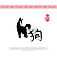 dog chinese calligraphy 2018 new year zodiac vector image