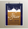 iftar party celebration card for ramadan kareem vector image vector image