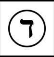 the letter dalet black hebrew alphabet letter vector image vector image