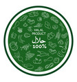 green halal products banner design vector image vector image