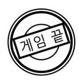 game over stamp in korean vector image