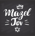 mazel tov calligraphic lettering sign hand drawn vector image