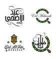 happy eid pack 4 eid mubarak greeting cards