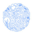tu bishvat - new year for trees vector image