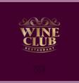 wine club restaurant logo lettering baroque royal vector image