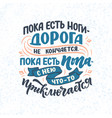 funny poster on russian language - when there are vector image vector image