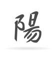 chinese character yang1 vector image vector image