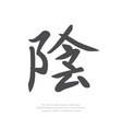 chinese character yin11 vector image